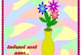 Внеклассное мероприятие    «Планета мам»